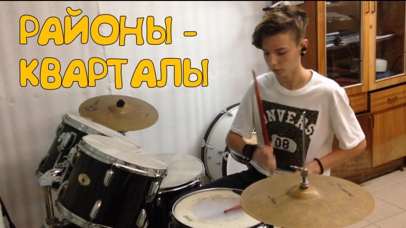 Звери Районы-кварталы (drum_cover)