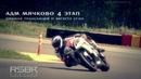 RSBK 2013 ADM Raceway 4 этап