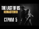 Сложность на реализме, прохожу впервые - Стрим 5 - The Last of Us Remastered [PS4 Pro, 1080p60]