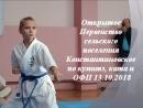 Открытое Первенство сельского поселения Константиновское по Киокушинкай каратэ 13 10 2018
