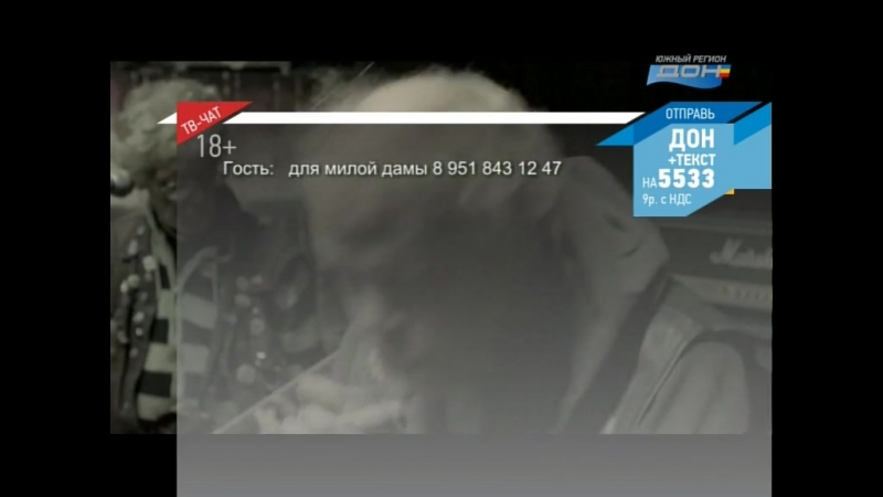 Pertti Kurikan Nimipaviat — Aina Mun Pitaa (Южный Регион Дон | Ростов-на-Дону) Музыка. ТВ-Чат