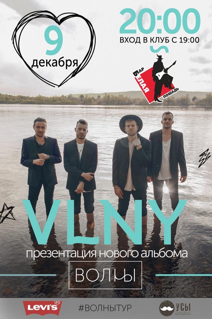 Афиша Волгоград VLNY / Волгоград / 9 декабря