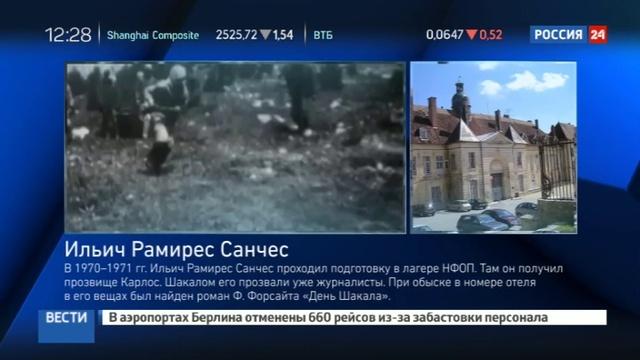 Новости на Россия 24 • В Париже начинается суд над террористом Карлосом Шакалом
