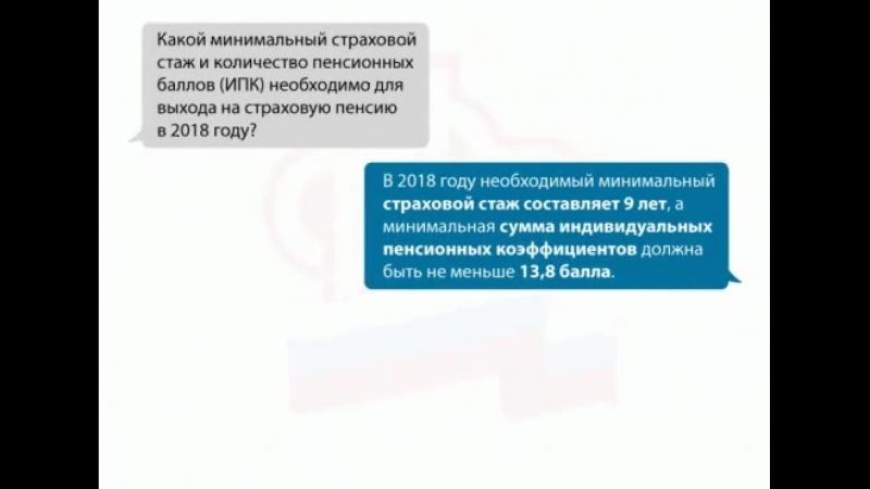 Пенсионная формула - 2018