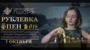 Рублевка Опен 2018
