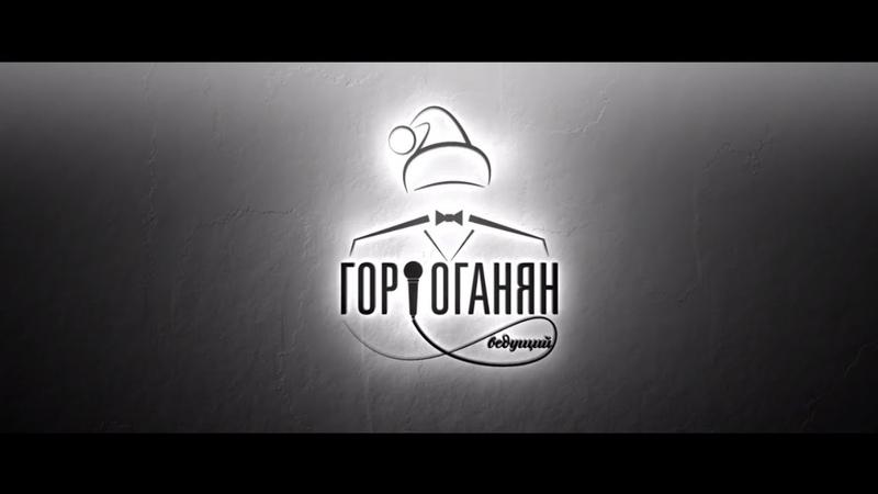 Гор Оганян Ведущий на корпоратив Воронеж Москва