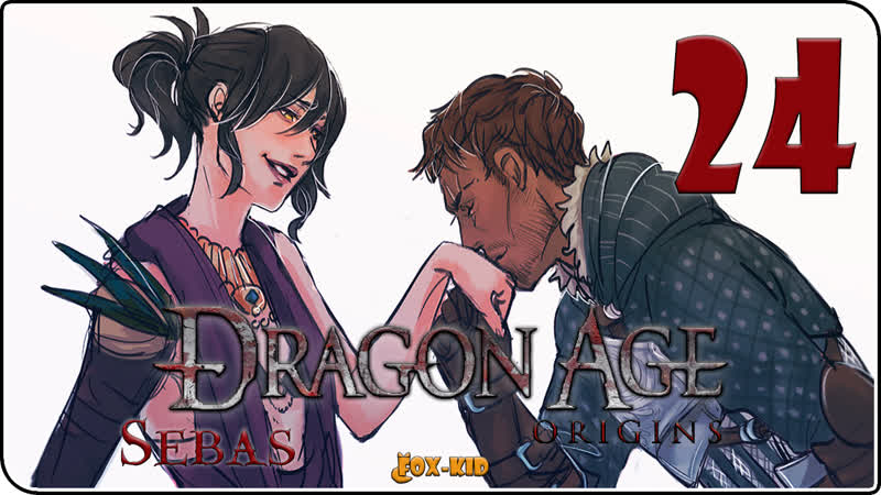 Dragon Age: Origins   The Warden. Sebas   24. The Landsmeet