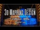 Свадьба в Замке БИП 3d Mapping Wedding Bip Castle Love story Showreel История любви 3д Маппинг Мэппинг Студия 2212 Studio 22 12