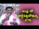 TRS Party in Andhra Pradesh KTR Interesting Comments on Andhra Politics