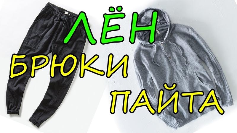 Льняная одежда. Пайта и брюки с AliExpress