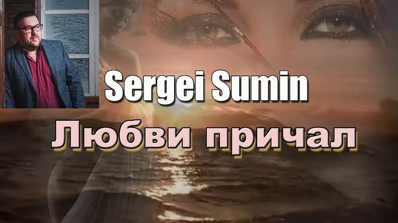 Очень красивая песня Сергея Сумина