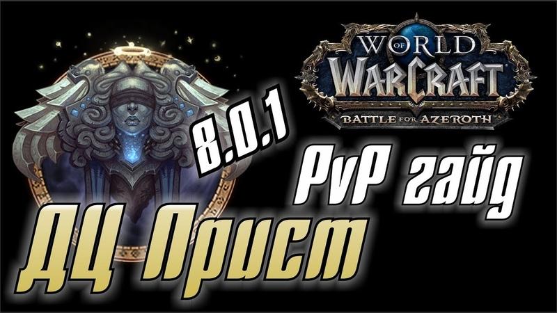 WoW PvP Гайд. ДЦ Прист/Жрец Послушание в Battle for Azeroth 8.0.1