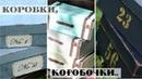Красота из мусорного ведра! /Декор обувных коробок / Контейнеры в винтажном стиле своими руками