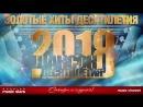 Шансон Десятилетия Лучшие Песни 2008 2018 Часть 1 Сборник