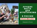 Лучшие места для агротуризма в России