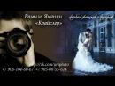 Свадебный ролик самой идеальной пары Владимира и Юлианны