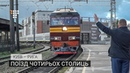 Київ Рига перший рейс поїзда Чотирьох столиць