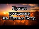Третье рождение на Пути к Богу. Эсфирь Гербер