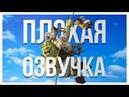 ПЛОХАЯ ОЗВУЧКА - ШРЕК 1, 2, 3