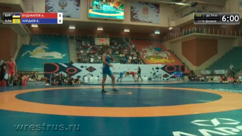 Россия 2018 74 кг 1 16 Арсалан Будажапов Бурятия Заб край Баир Хордаев Калмыкия