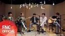 FTISLAND '여름밤의 꿈' Acoustic Live Ver