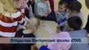 Открытие учебного года для воспитанников Воскресной школы и братства Православных следопытов