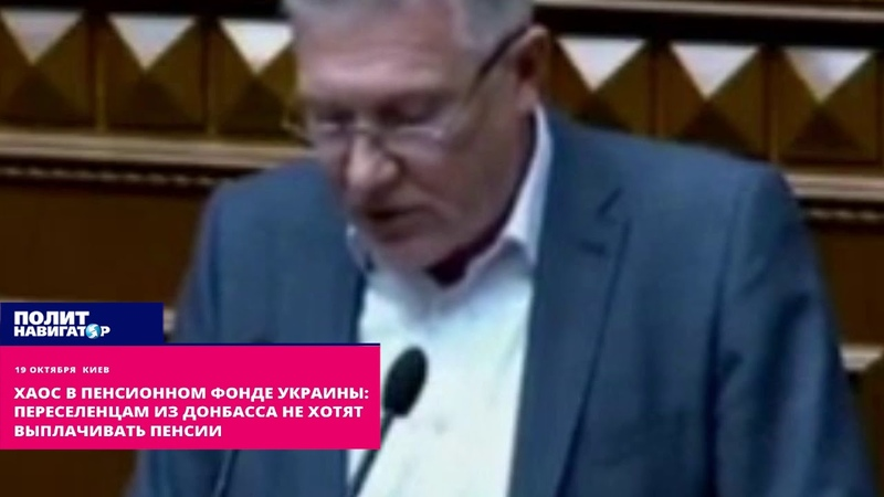Хаос в пенсионном фонде Украины переселенцам из Донбасса не хотят выплачивать пенсии