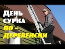ДЕНЬ СУРКА по-деревенски .