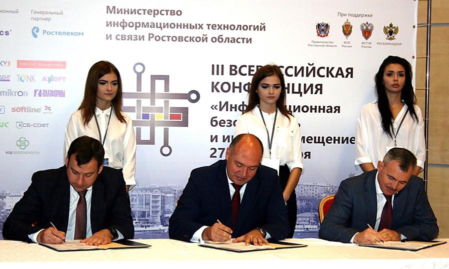 В Таганроге реализуют пилотный проект «Умный город»