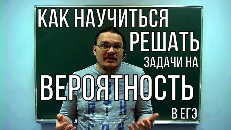 Как научиться решать задачи на вероятность ЕГЭ Задание 4 Математика Борис Трушин