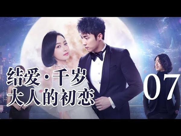 【English Sub】结爱·千岁大人的初恋 07丨Moonshine and Valentine 07(主演宋茜 Victoria Song,黄景瑜 Johnny)【未2102
