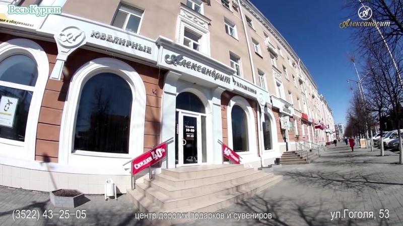 Александрит - центр дорогих подарков и сувениров