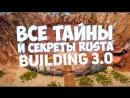PRICE Building 3 0 ВСЕ ТАЙНЫ И СЕКРЕТЫ РАСТА В ОДНОМ ВИДЕО ЭПИЧНЫЕ ПОСТРОЙКИ RUST
