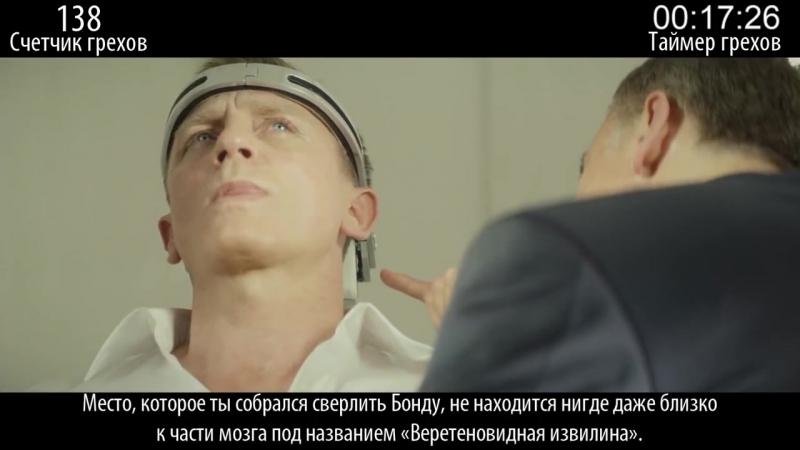 Все грехи фильма 007- СПЕКТР