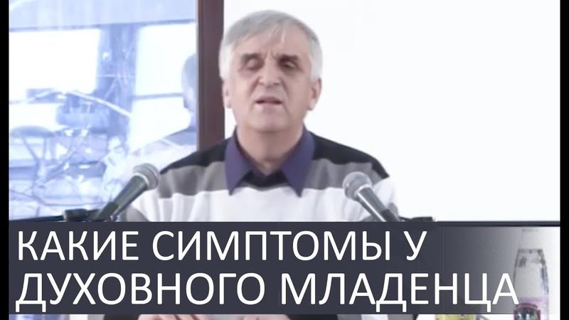 Какие симптомы у ДУХОВНОГО МЛАДЕНЦА Виктор Куриленко
