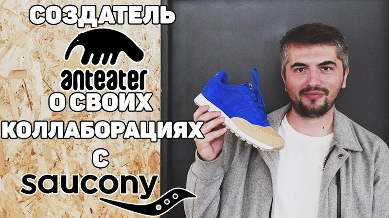 СОЗДАТЕЛЬ ANTEATER О КОЛЛАБОРАЦИЯХ С SAUCONY