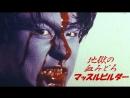 (VO RUS)Bloody Muscle Body Builder in Hell / The Japanese Evil Dead (2012) dir. Shinichi Fukazawa