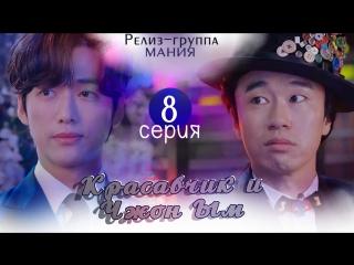 Mania 8/32 Красавчик и Чжон Ым / Handsome Guy and Jung Eum