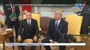 Новости на Россия 24 Трамп взял назад слова о грязных дырах