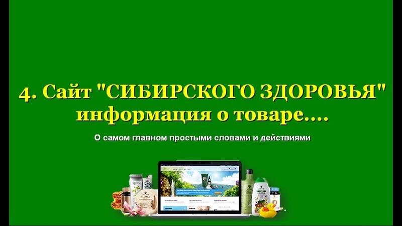 4 часть Сайт СЗ Информация о продукте