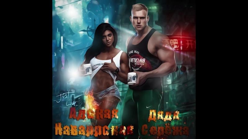 Адская Наваррская и дядя Серёжа(720р)