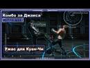 Mortal Kombat XL   Комбо за Джакса Подкачка   Ужас для Куан-Чи