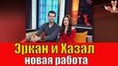 Эркан Мерич и Хазал Субаши - возможен ли новый сериал? Teammy
