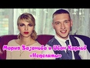 Мария Базанова и Иван Карлов Неделимы