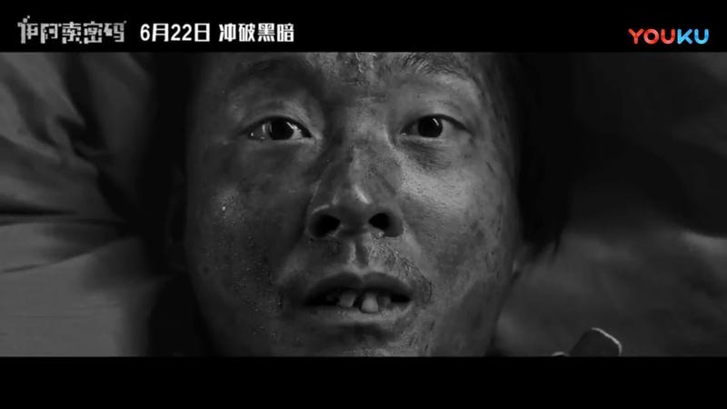 НОВИНКИ КИНО 2018 – Секрет бессмертия 2018 The Secret of Immortal Code 伊阿索密码, 2018 trailer