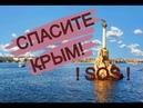 Крым Севастополь реалии лета 2018