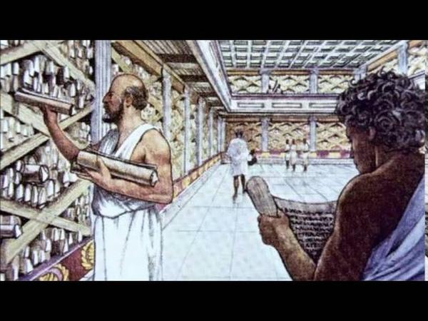 Александрийская библиотека Βιβλιοθήκη τῆς Ἀλεξάνδρειας