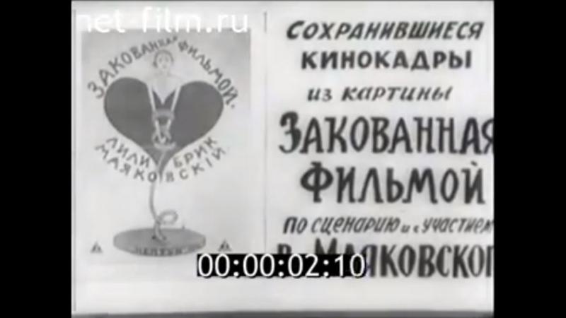 ☭☭☭ Закованная фильмой (фрагмент) (1918) ☭☭☭