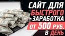 Зарабатываем по новому от 500 рублей в день. Проверенный проект для заработка денег