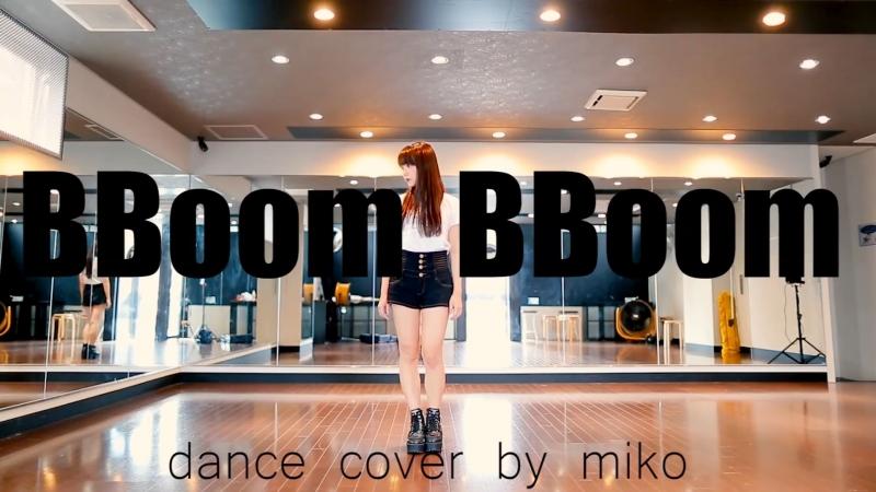 【みこ】Bboom Bboom/MOMOLAND Dance Cover by Miko【踊ってみた】 -kj5pKz-39w